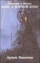 Велес и Вороной булат